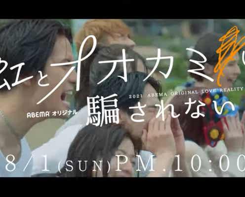 「虹とオオカミには騙されない」本編映像初公開 back numberの主題歌「黄色」に反響