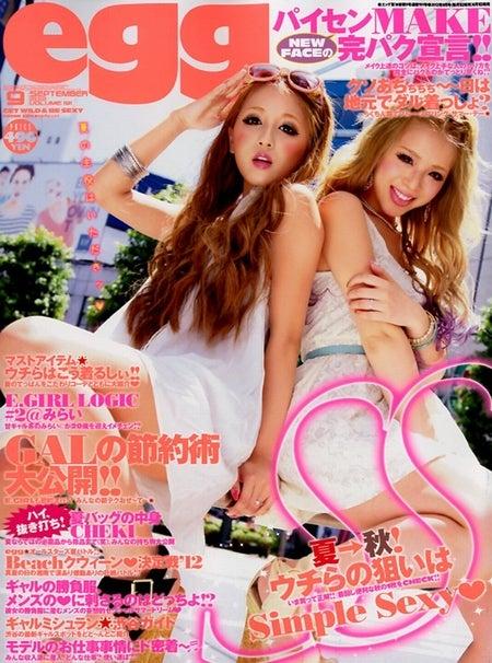 「egg」9月号(大洋図書、2012年8月1日発売)表紙:ねもやよ、ぐぐ