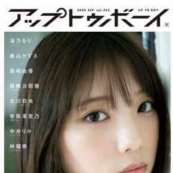 与田祐希「Up To Boy」2020年9月号(C)Fujisan Magazine Service Co., Ltd. All Rights Reserved.