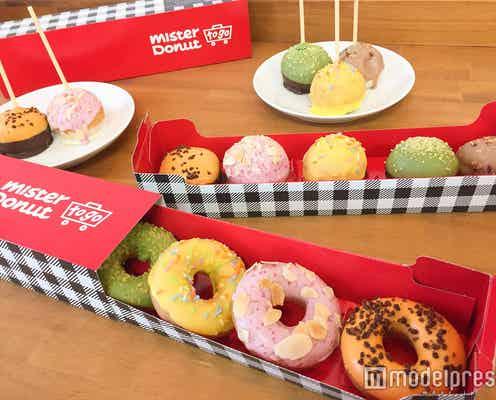 ミスド「Mister Donut to go」のギフトドーナツが乙女心くすぐられる可愛さ【食べてみた】