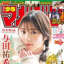 「週刊少年マガジン」2/3合併号(12月11日発売)表紙:与田祐希(画像提供:講談社)