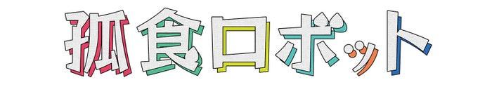 「孤食ロボット」ロゴ(C)日本テレビ