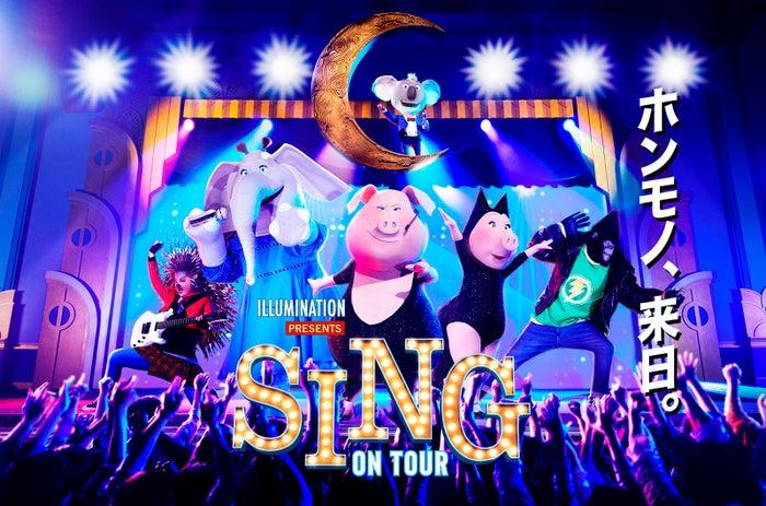 USJ、映画「SING/シング」のアトラクション『SING ON TOUR』詳細発表(C) 2019 UNIVERSAL STUDIOS
