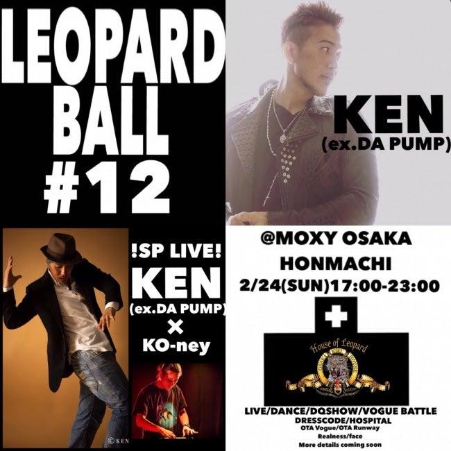 Leopard Ball #12/画像提供:<br> マリオット・インターナショナル