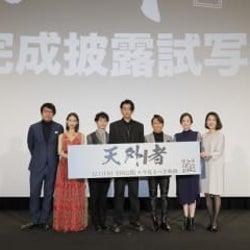 映画『天外者』完成披露試写会イベントに、三浦翔平・西川貴教らキャスト、監督が登壇!田中監督「主演の三浦春馬はここで、最高の演技をしている」