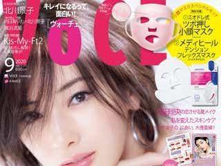 北川景子、出産前最後の「VOCE」表紙登場「いつも通り自然体で」