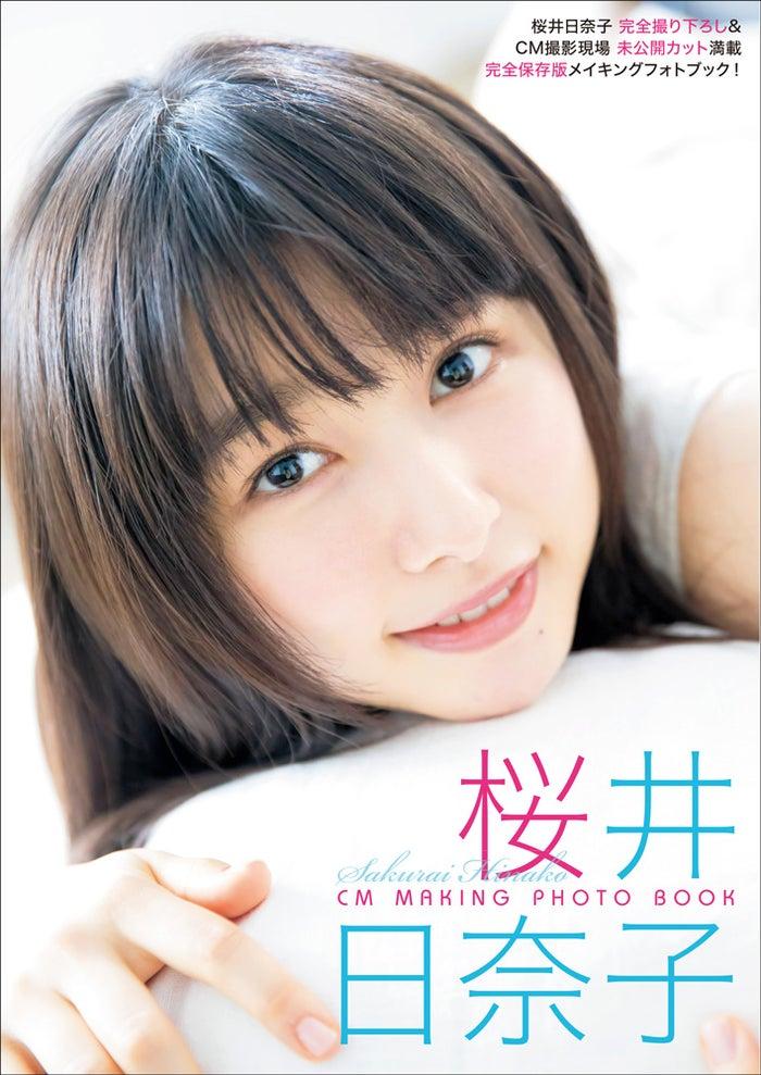 「桜井日奈子 CM MAKING PHOTO BOOK」(提供画像)