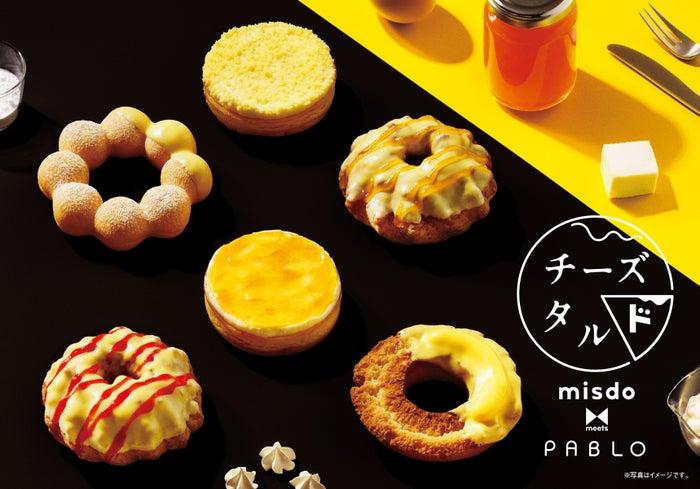 『チーズタルド』シリーズ/画像提供:ダスキン