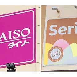 モデルプレス - ダイソー&セリア♡100均で売ってていいの?他のお店で倍以上しそう!高レベルなキッチン雑貨