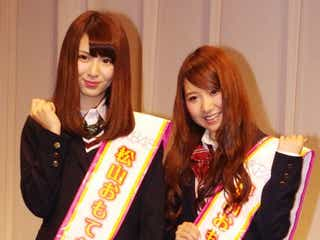 AKB48から新たな観光大使が誕生 高橋みなみも太鼓判「根性は相当座っている」