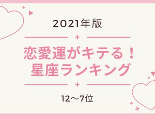 【2021年版】恋愛運がキテる!星座ランキング12~7位