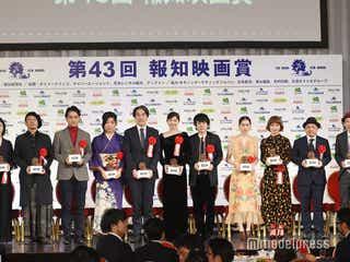 二宮和也、篠原涼子、役所広司ら豪華俳優陣が「第43回報知映画賞」授賞式に登場
