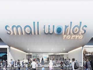 「スモールワールズ」世界最大の屋内ミニチュア・テーマパーク2020年春開業