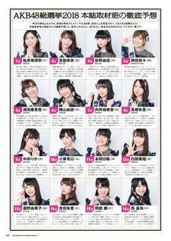 AKB48世界選抜総選挙公式ガイド本、選抜16名を予想/『AKB48総選挙公式ガイドブック2018』(5月16日発売/講談社)より