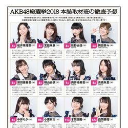 AKB48世界選抜総選挙公式ガイド本、選抜16名を予想<1位~16位>