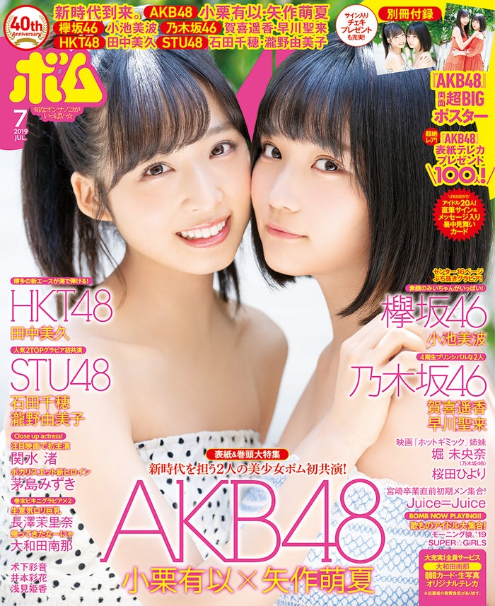 「BOMB」7月号(6月8日発売)/表紙:小栗有以、矢作萌夏(画像提供:学研プラス)