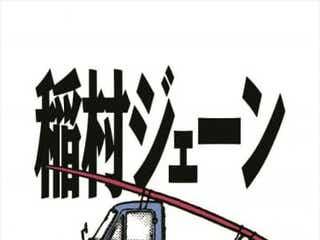桑田佳祐監督『稲村ジェーン』公開から約30年、初のブルーレイ&DVD化決定