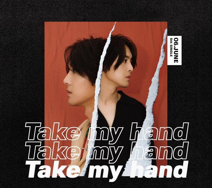 「Take my hand」 初回限定盤B(提供画像)