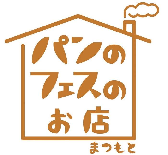 「パンのフェスのお店」松本店(提供画像)