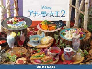 【関西では大阪のみ】映画の後に行きたい◎「アナと雪の女王2」スペシャルカフェが心斎橋に11月16日にオープン!