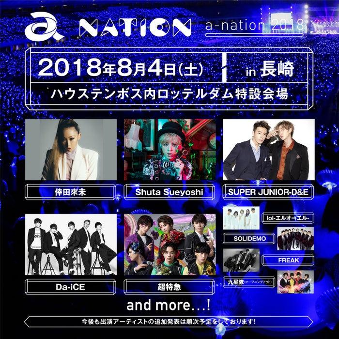 「a-nation 2018」長崎会場(ハウステンボス内 ロッテルダム特設会場)/(提供画像)