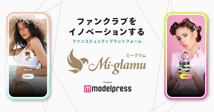 サブスクリプション型ファンクラブプラットフォーム「Mi-glamu」(ミーグラム)」