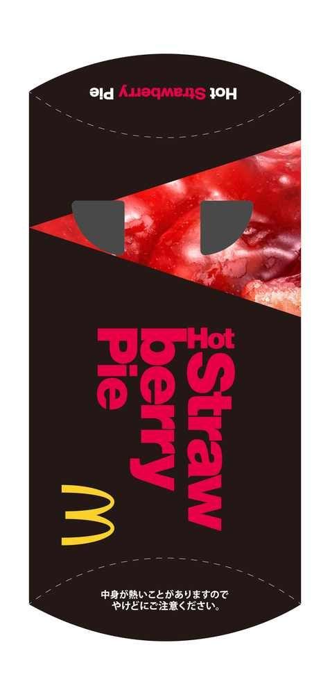 ホットストロベリーパイパッケージ/画像提供:日本マクドナルド