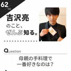 「100文字のおことば」from吉沢亮【62】