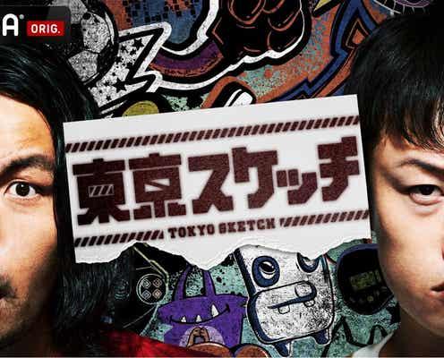 お笑いコンビ・見取り図の関東初冠番組!未知なる東京のカルチャーに触れるバラエティ、9月8日よりスタート