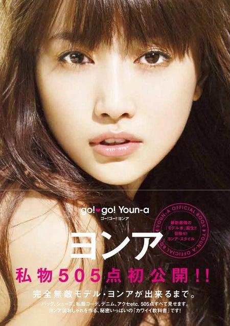 ヨンア「go!go!Youn-a」(角川書店、2011年11月30日発売)