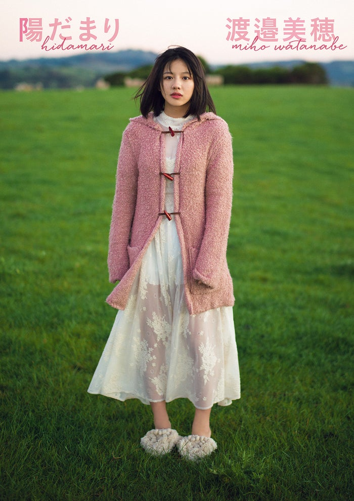 渡邉美穂・写真集「陽だまり」ローソン・HMV限定版表紙(提供写真)