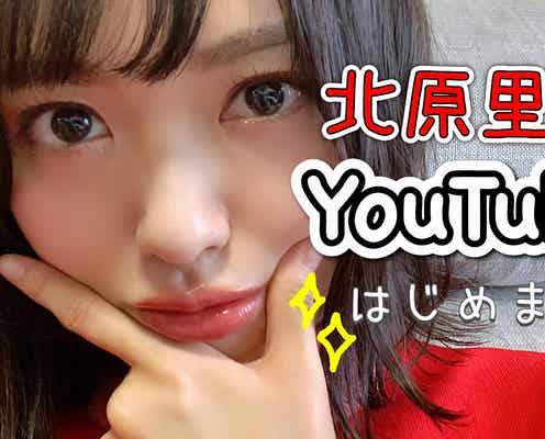 北原里英、YouTubeチャンネル「きたりえチャンネル」開設「20代ラストで新しい挑戦」