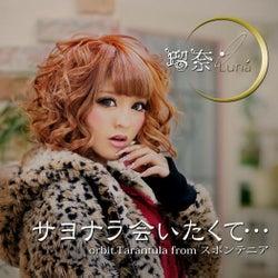 人気急上昇「Ranzuki」モデル、謎のアーティストのジャケ写に起用