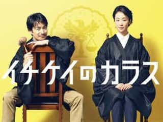 竹野内豊、11年ぶり月9主演 型破りな裁判官役で黒木華と初共演
