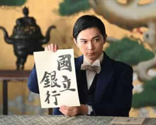 『青天を衝け』第31回 栄一、日本初となる銀行作りに乗り出す