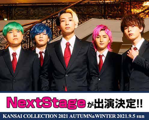 ヒカル「関西コレクション2021A/W」スペシャルゲストに決定 ネクステも出演