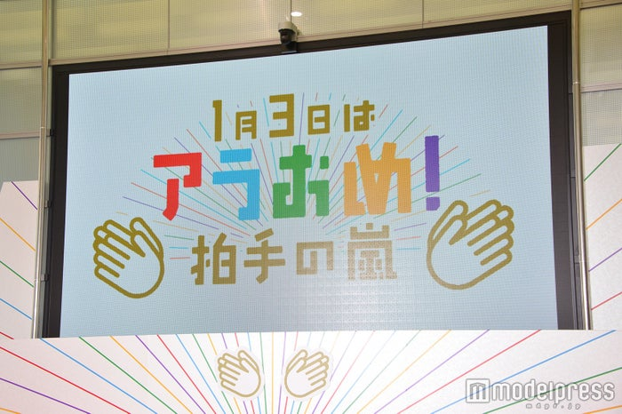 「アラおめ!~拍手の嵐~」発表イベントの模様(C)モデルプレス