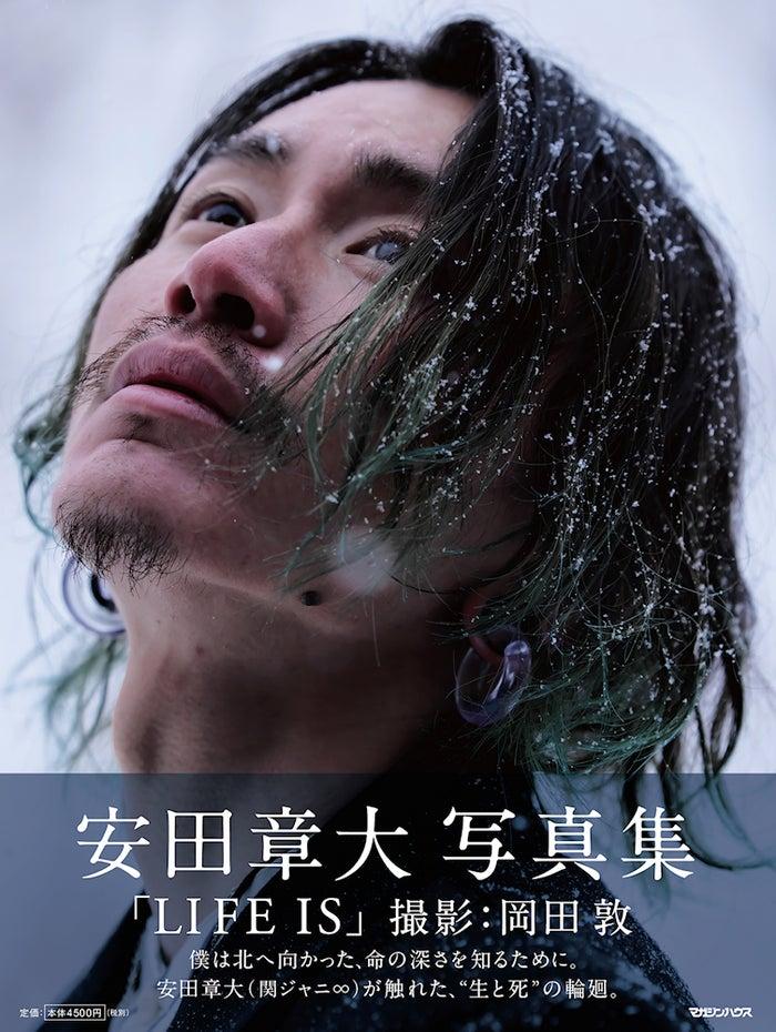 『安田章大写真集 LIFE IS』撮影:岡田敦(C)マガジンハウス