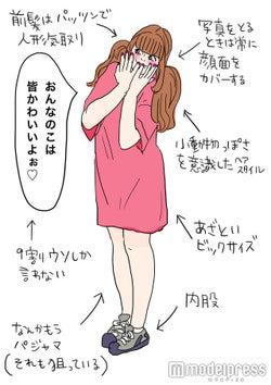 低身長チヤホヤ女子(画像提供:主婦の友社)