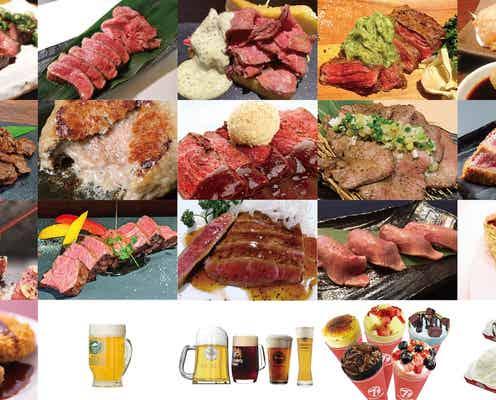 大阪で牛肉フードフェス「ビーフフェス」メニュー発表、和牛炙り寿司からスイーツまで盛り沢山