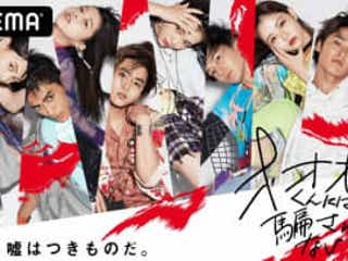 新『オオカミくん』番組主題歌にRADWIMPSの「そっけない」、挿入歌は新田真剣佑の「Closer(Tokyo Remix)」