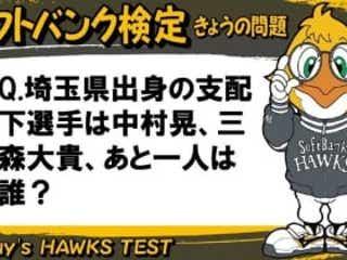 【ソフトバンク検定】埼玉県出身の支配下選手は中村晃、三森大貴、あと一人は誰?