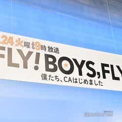 「FLY!BOYS,FLY!僕たち、CAはじめました」製作発表会見(C)モデルプレス