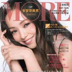 安室奈美恵「MORE」最後の表紙でとびきり笑顔 同誌最長記録を樹立