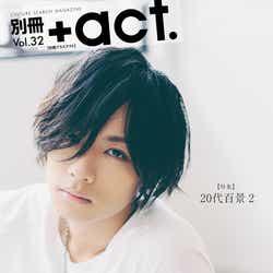 「別冊+act.(プラスアクト) 32号」(8月19日発売、ワニブックス)表紙:川村壱馬/提供画像