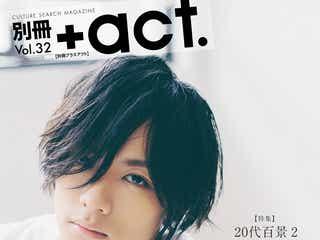 THE RAMPAGE川村壱馬、自身初のソロ表紙 「別冊+act.」登場