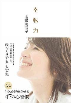 吉瀬美智子「幸転力」(小学館、2014年9月25日発売)