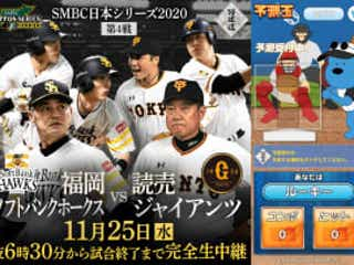 ピッチャーの配球を予想して、九州グルメを狙え!視聴者プレゼント企画「予測玉」を開催