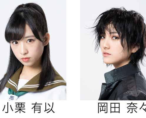AKB48小栗有以&岡田奈々主演、舞台版「マジムリ学園」全キャスト発表