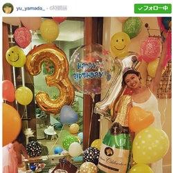 山田優「大好きな人達に囲まれて」誕生日パーティー公開